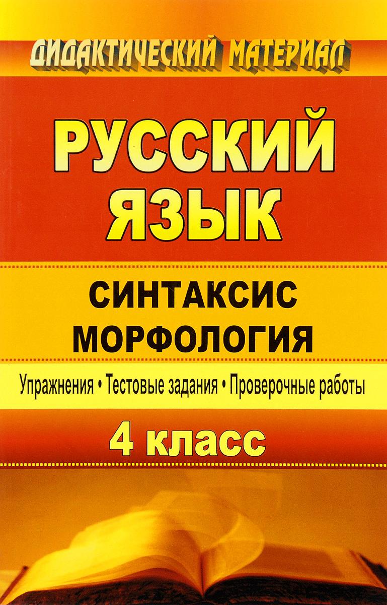 Русский язык. 4 класс. Синтаксис. Морфология. Упражнения, тестовые задания, проверочные работы