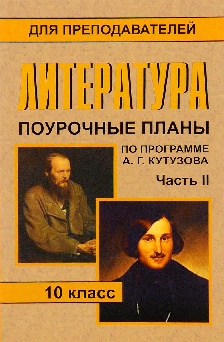 Литература. 10 класс. Поурочные планы по программе А. Г. Кутузова. Часть II