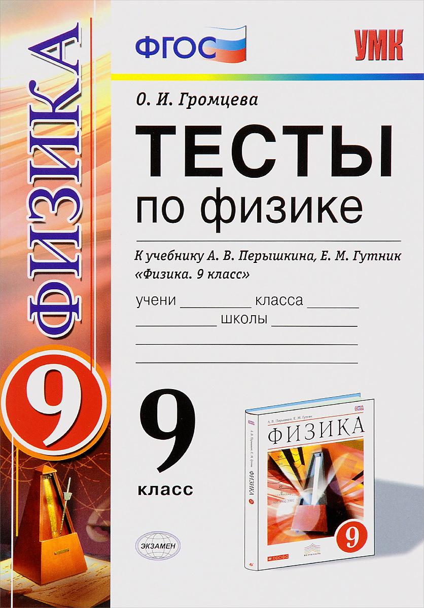 Тесты по физике. 9 класс. К учебнику А. В. Перышкина, Е. М. Гутник