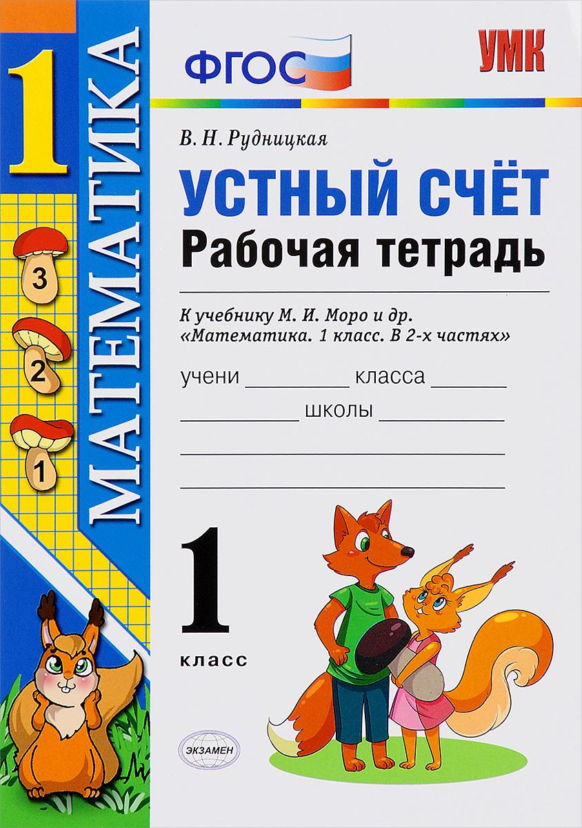 """Устный счет. Рабочая тетрадь. 1 класс. К учебнику М. И. Моро и др. """"Математика. 1 класс. В 2-х частях"""""""