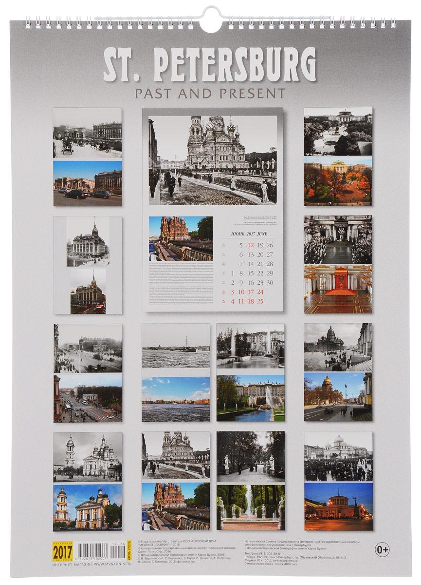 Календарь 2017 (на спирали). С.-Петербургъ. Прошлое и настоящее