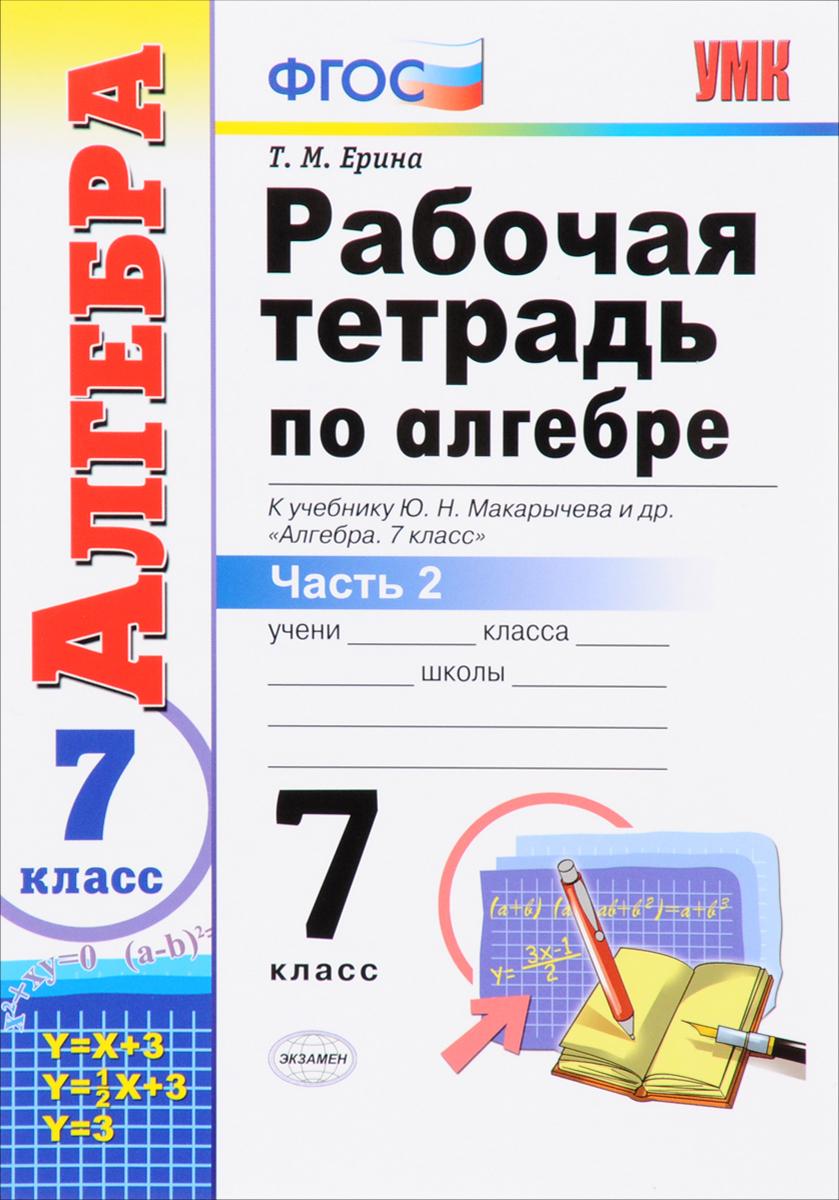 """Алгебра. 7 класс. Рабочая тетрадь к учебнику Ю. Н. Макарычева """"Алгебра"""" В 2 частях. Часть 2"""