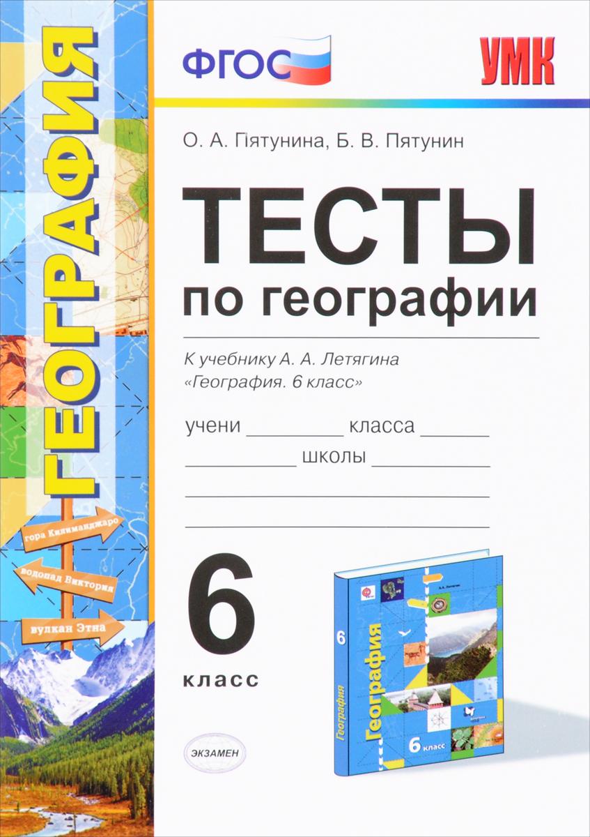 """География. 6 класс. Тесты. К учебнику А. А. Летягина """"География."""""""