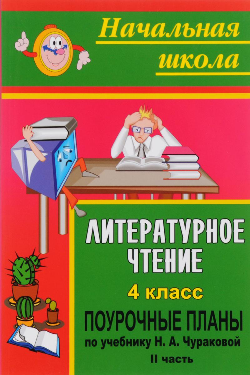 Литературное чтение. 4 класс. Поурочные планы по учебнику Н. А. Чураковой. Часть II