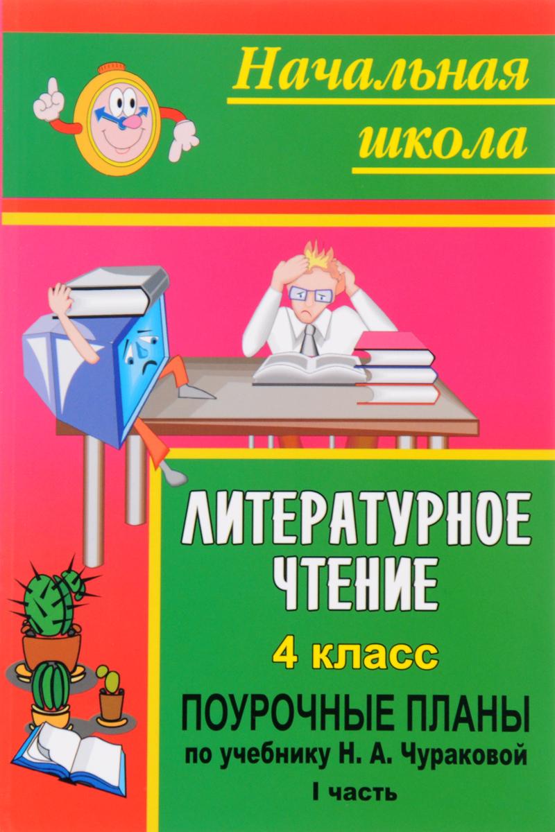 Литературное чтение. 4 класс. Поурочные планы. По учебнику Н. А. Чураковой. Часть I