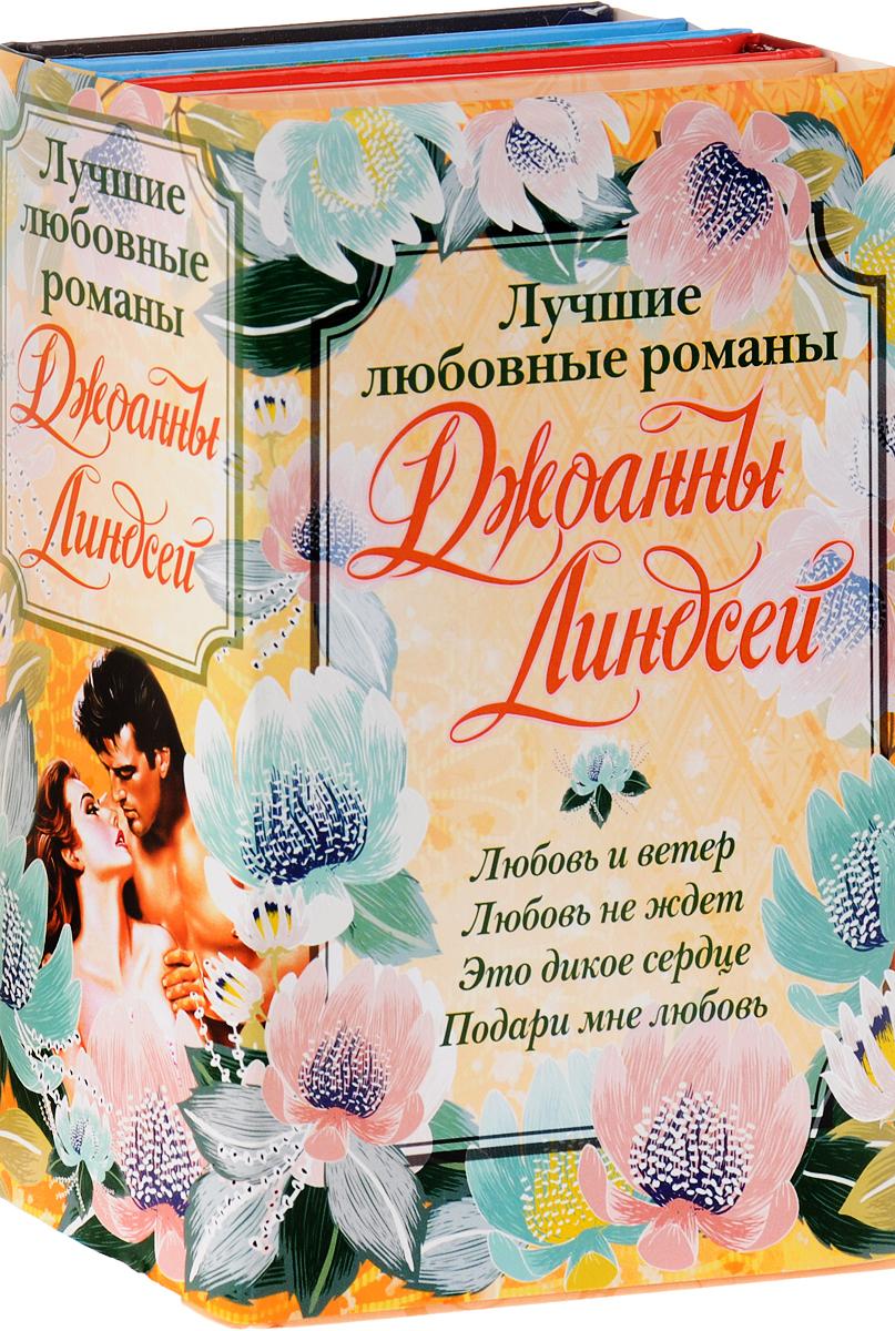первом джоанна линдсей лучшие романы новых оригинальных