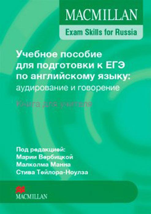 Учебное пособие для подготовки к ЕГЭ по английскому языку. Аудирование и говорение. Книга для учителя