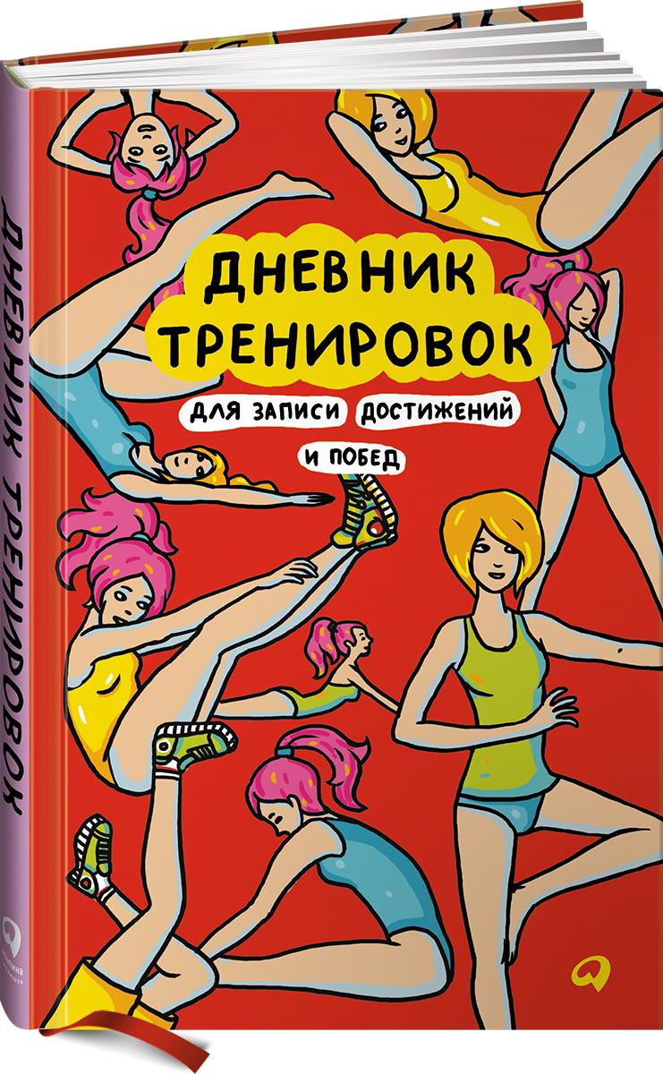 Дневник тренировок. Для записи достижений и побед