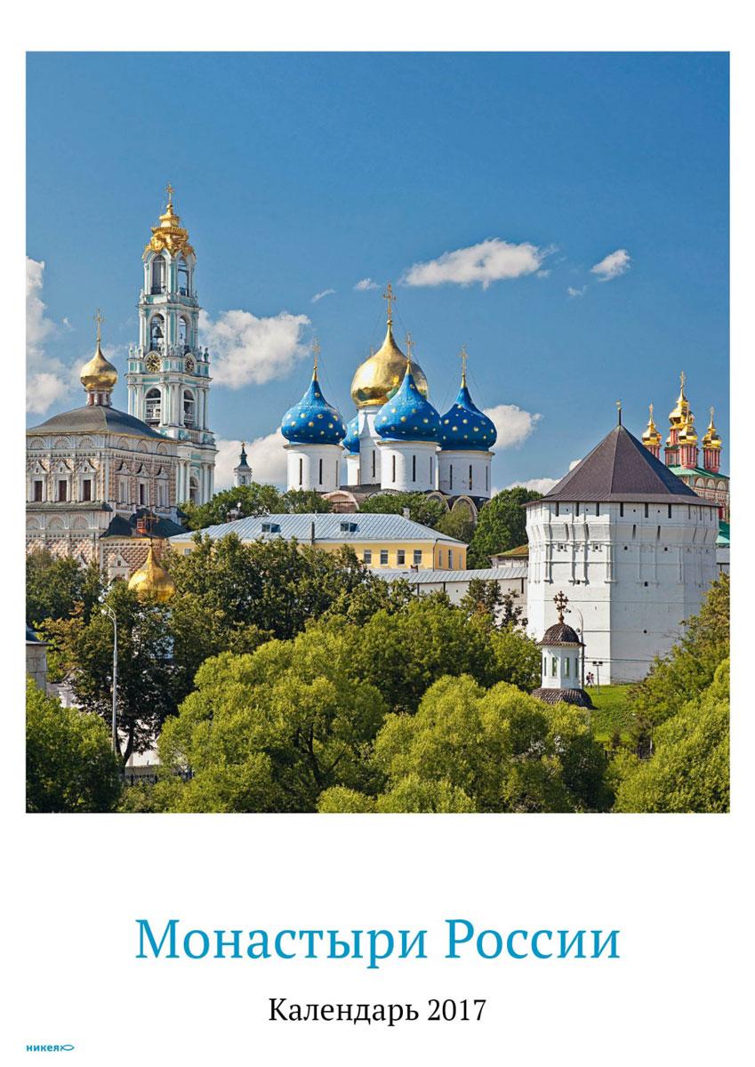 Календарь 2017 (на скрепке). Монастыри России