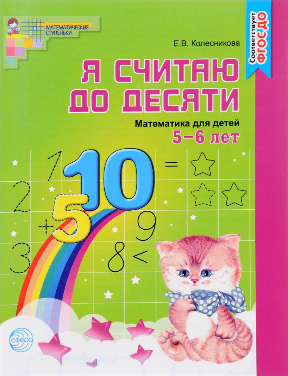Я считаю до десяти. Математика для детей 5-6 лет