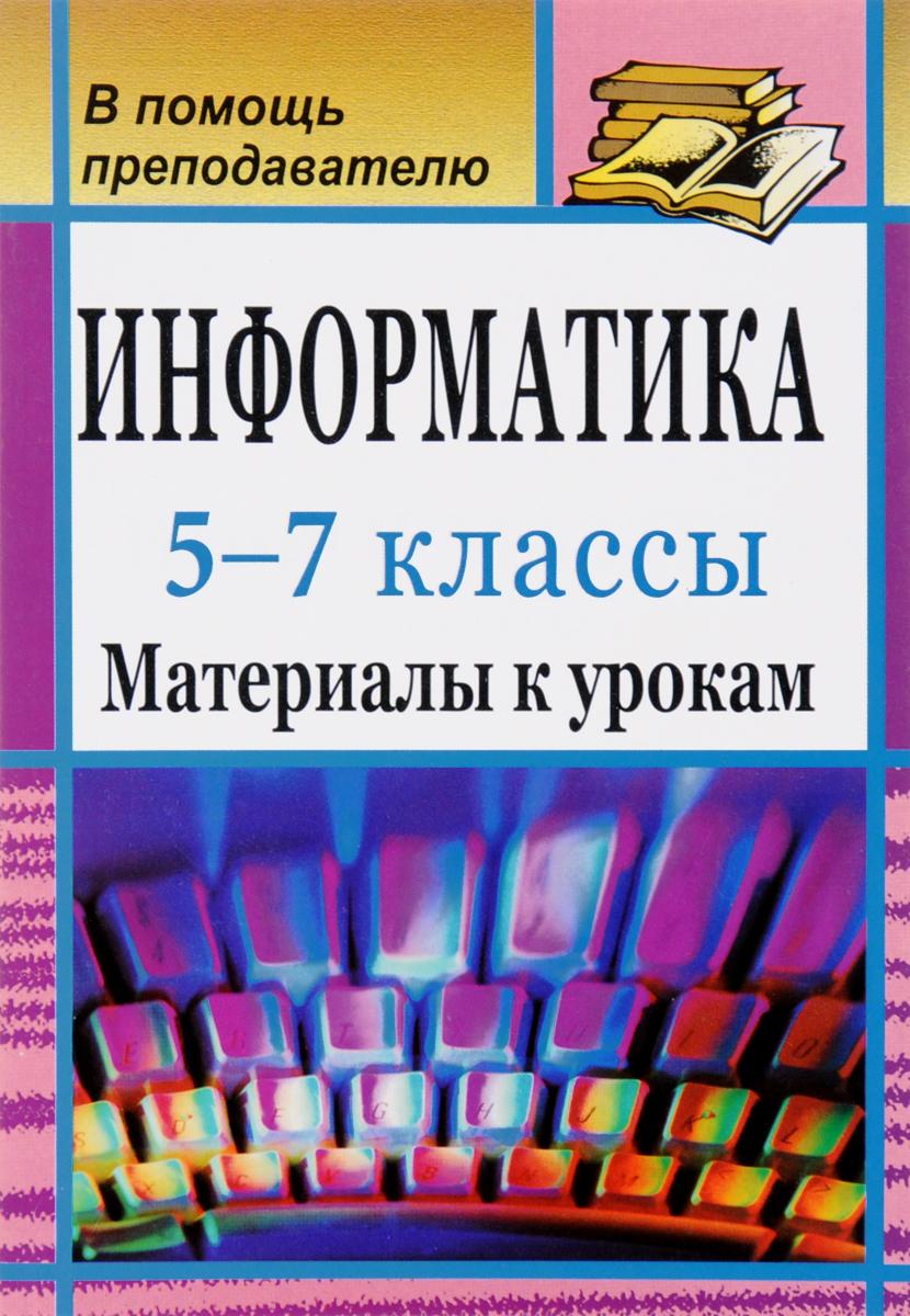 Информатика. 5-7 классы. Материалы к урокам