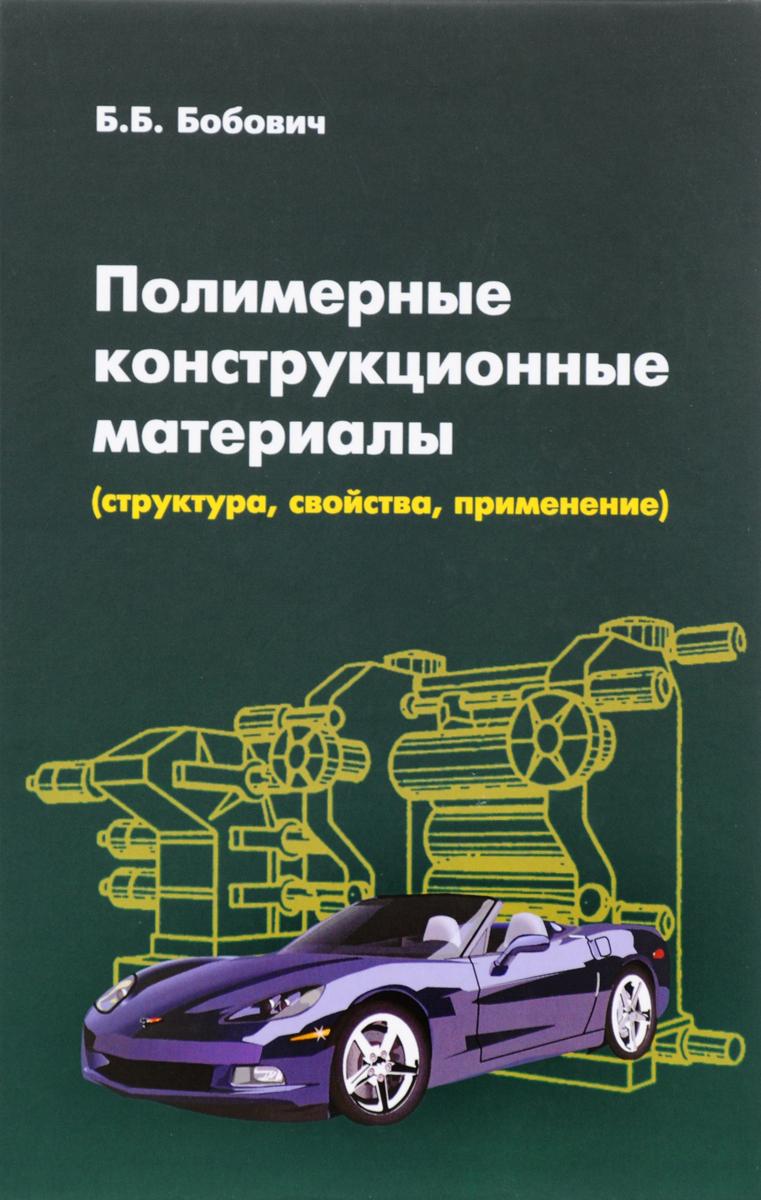 Полимерные конструкционные материалы (структура, свойства, применение). Учебное пособие