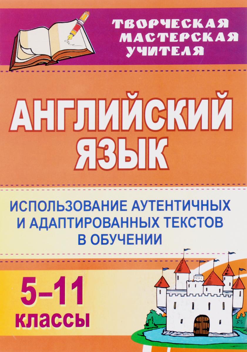 Английский язык. 5-11 классы. Использование аутентичных и адаптированных текстов в обучении