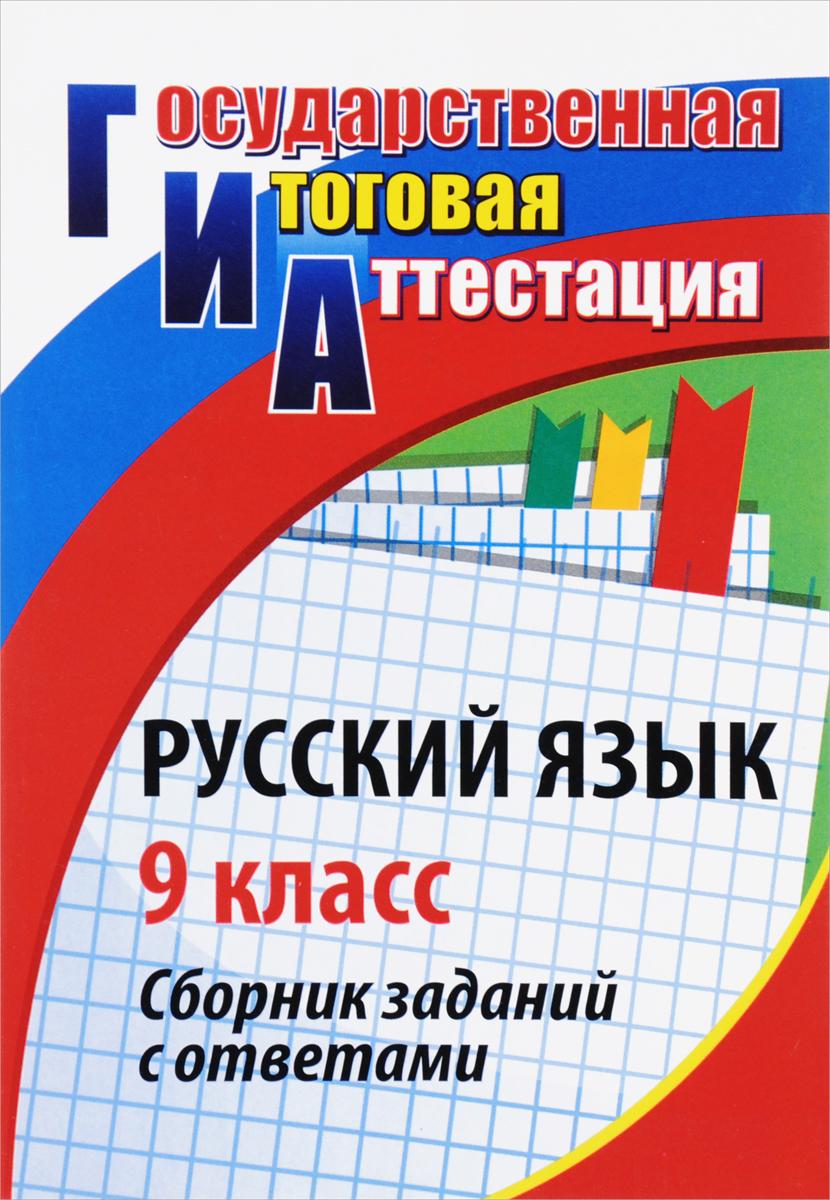 Русский язык. 9 класс. Сборник заданий с ответами