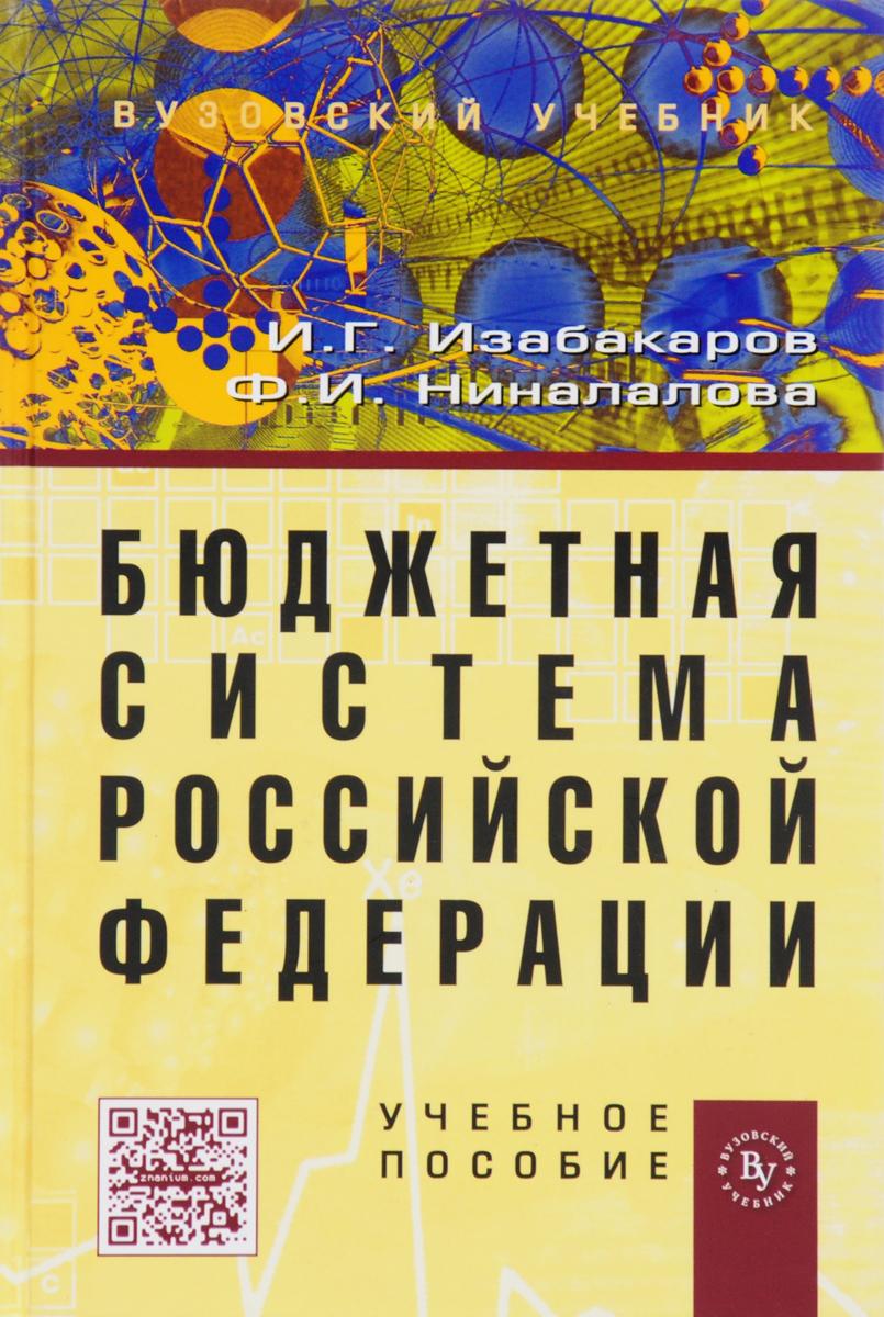 Бюджетная система Российской Федерации. Учебное пособие