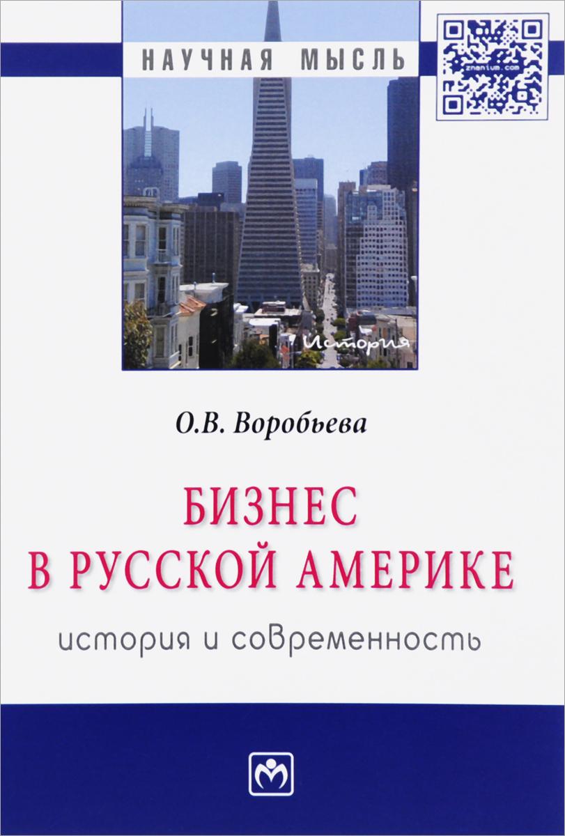 Бизнес в Русской Америке. История и современность