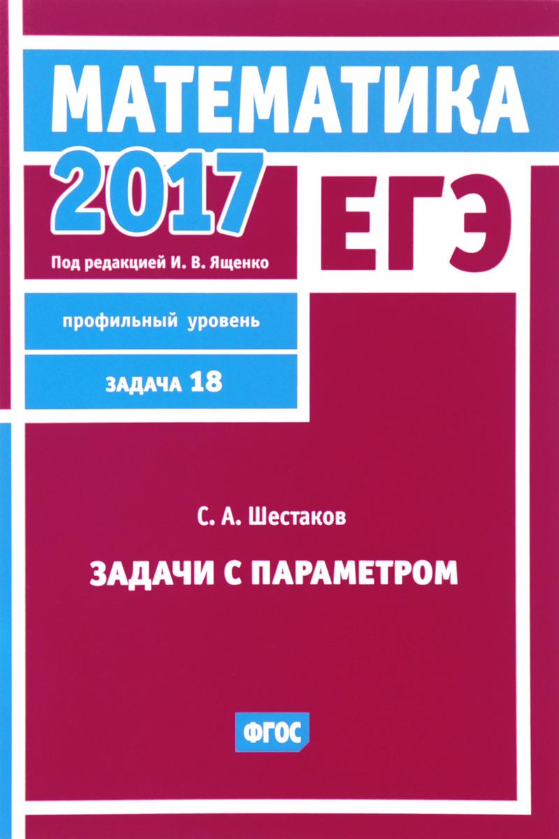 ЕГЭ 2017. Математика. Задача 18. Профильный уровень. Задачи с параметром
