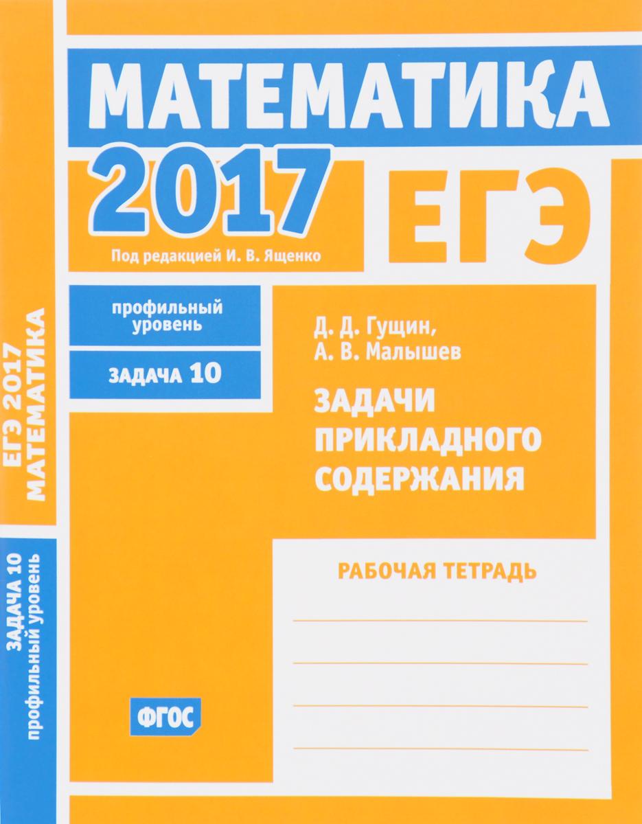 ЕГЭ 2017. Математика. Задача 10. Профильный уровень. Задачи прикладного содержания. Рабочая тетрадь