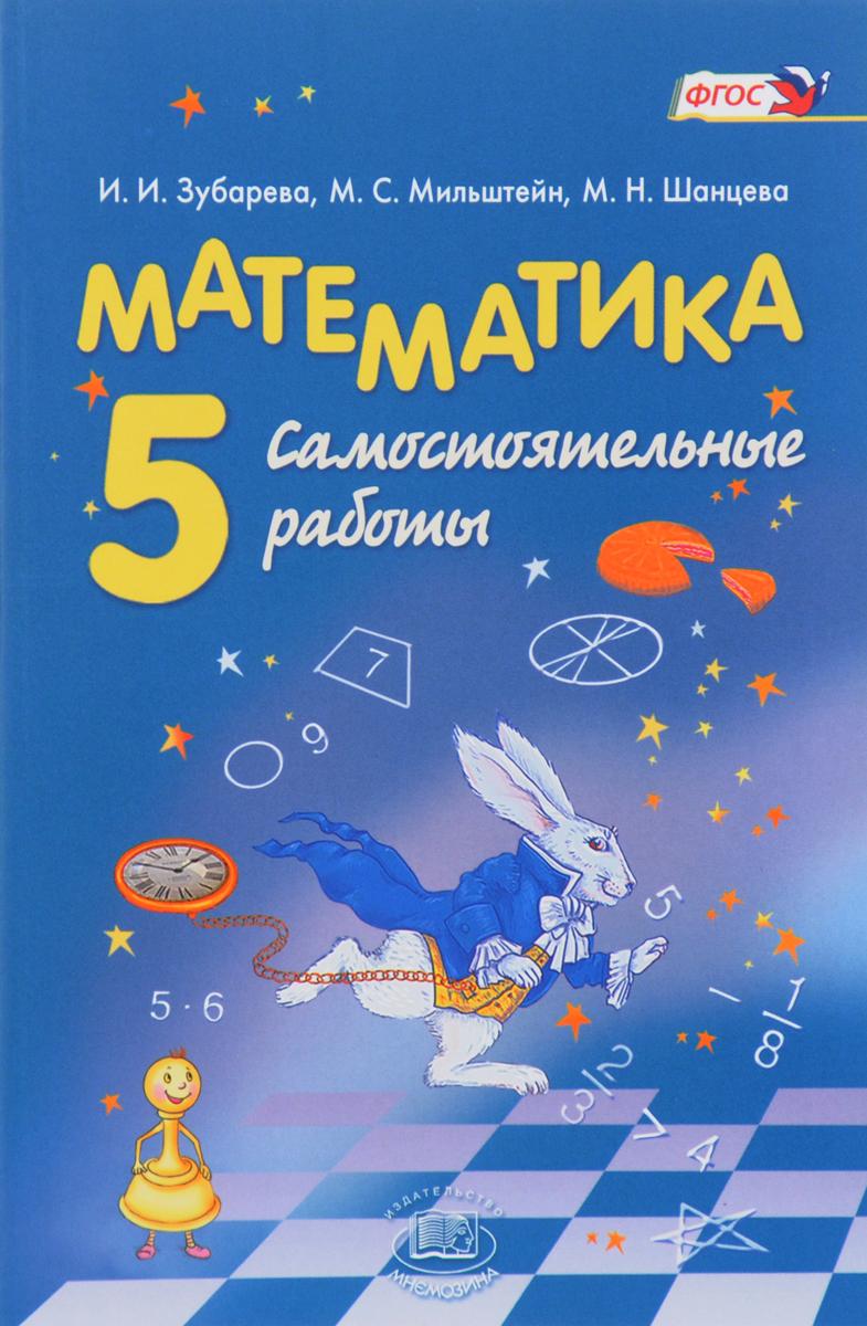 Математика. 5 класс. Самостоятельные работы