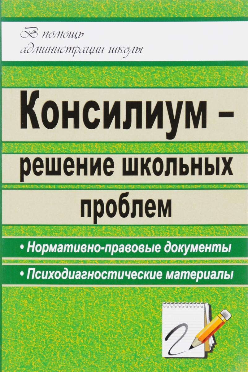 Консилиум - решение школьных проблем. Нормативно-правовые документы, психодиагностические материалы