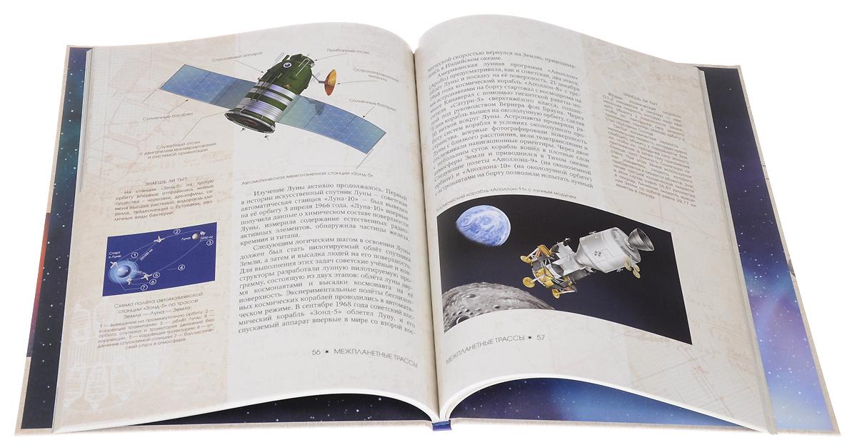 Вещи ХХ века в рисунках и фотографиях. Вперед, в космос! Открытия и достижения (комплект из 2 книг)