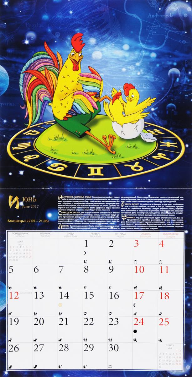 Календарь 2017 (на скрепке). Год петуха. Гороскоп для каждого знака