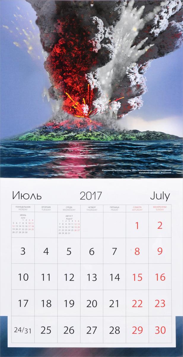 Календарь 2017 (на скрепке). Гео Арт / Geo Art