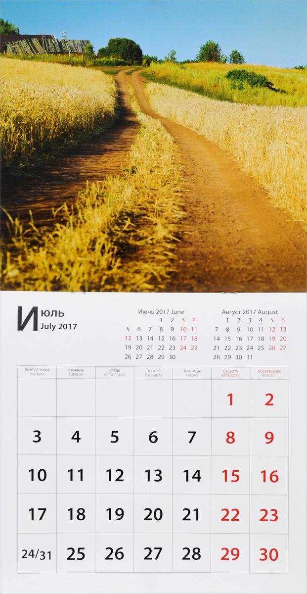 Календарь 2017 (на скрепке). Пейзажи России