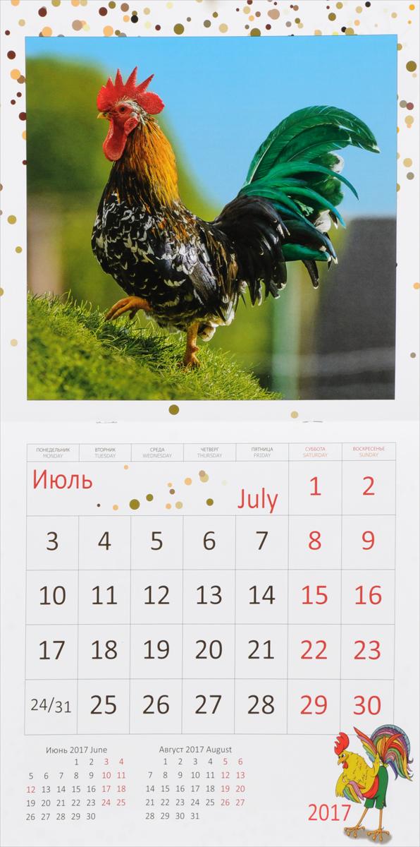 Календарь 2017 (на скрепке). Год Петуха