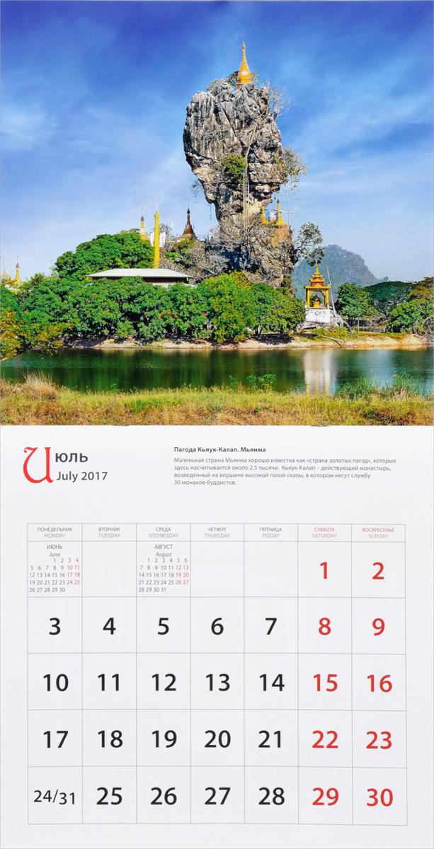 Календарь 2017 (на скрепке). Чудеса света / Wonders of the World