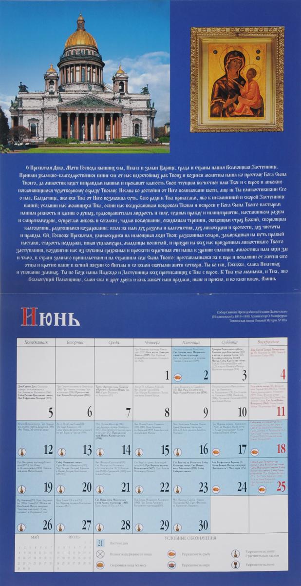 Календарь 2017 (на скрепке). Храмы и святыни. Санкт-Петербург