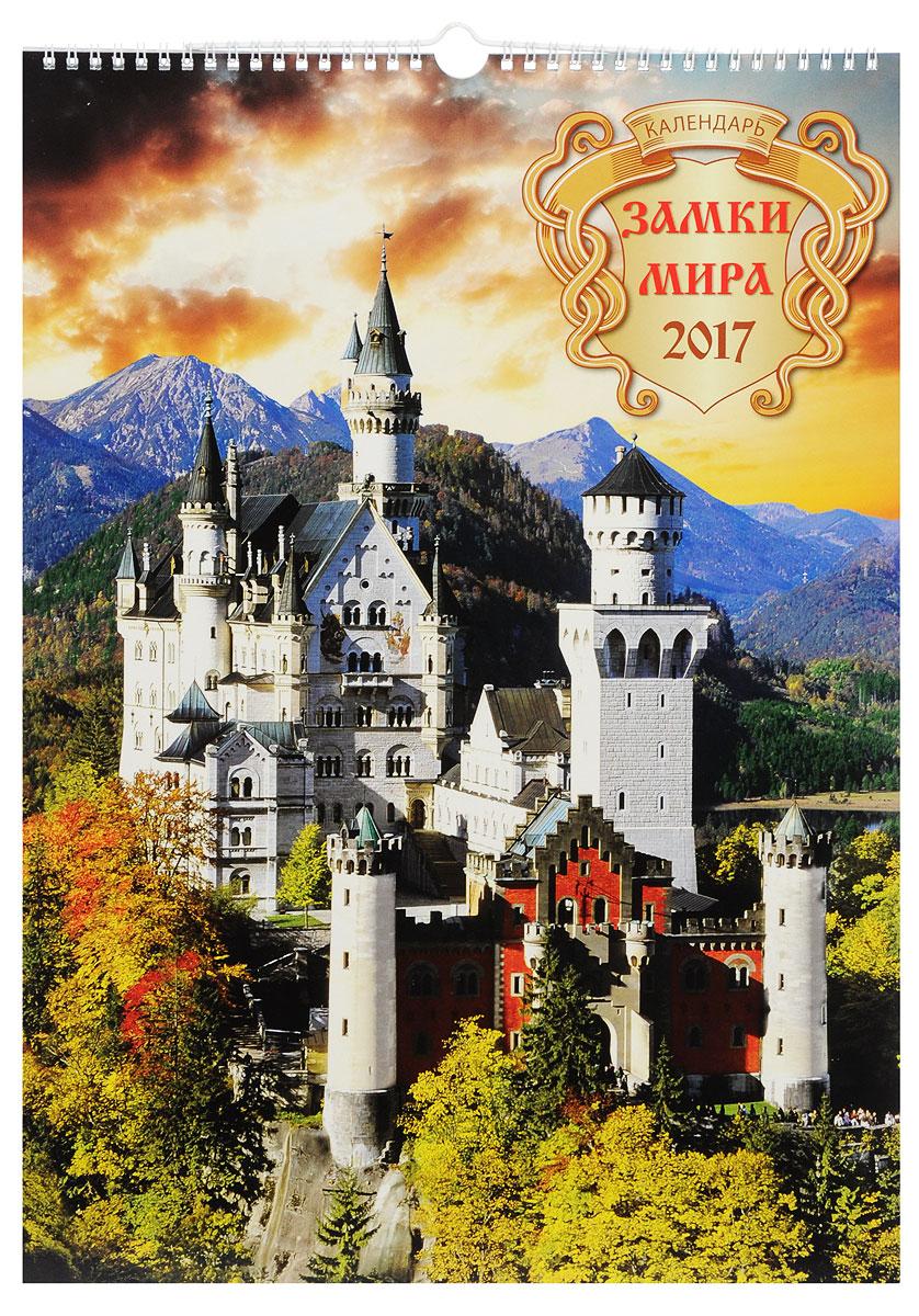 Календарь 2017 (на спирали). Замки мира / Castles of the World