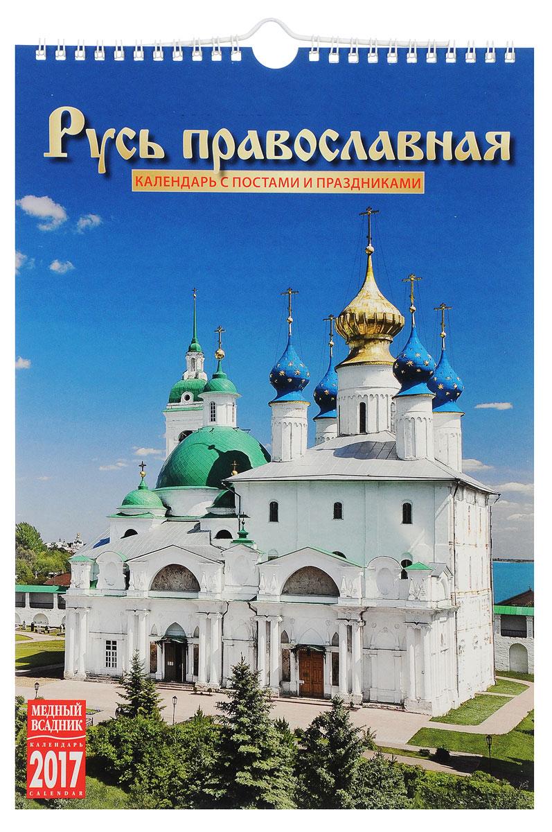 Календарь с постами и праздниками 2017 (на спирали). Русь православная