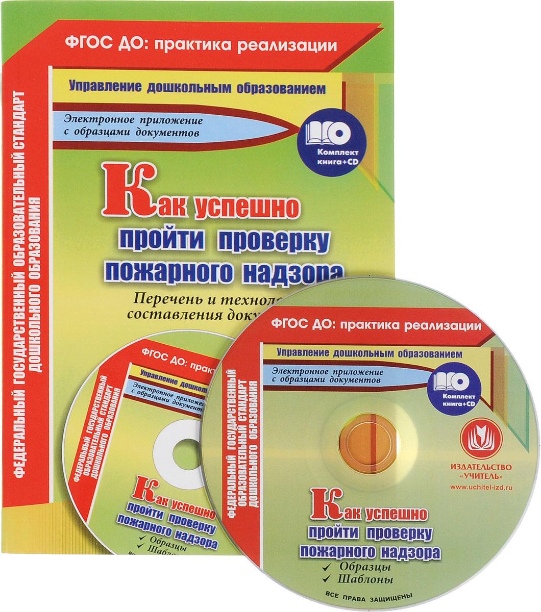Как успешно пройти проверку пожарного надзора. Перечень и технология составления документов (+ CD)