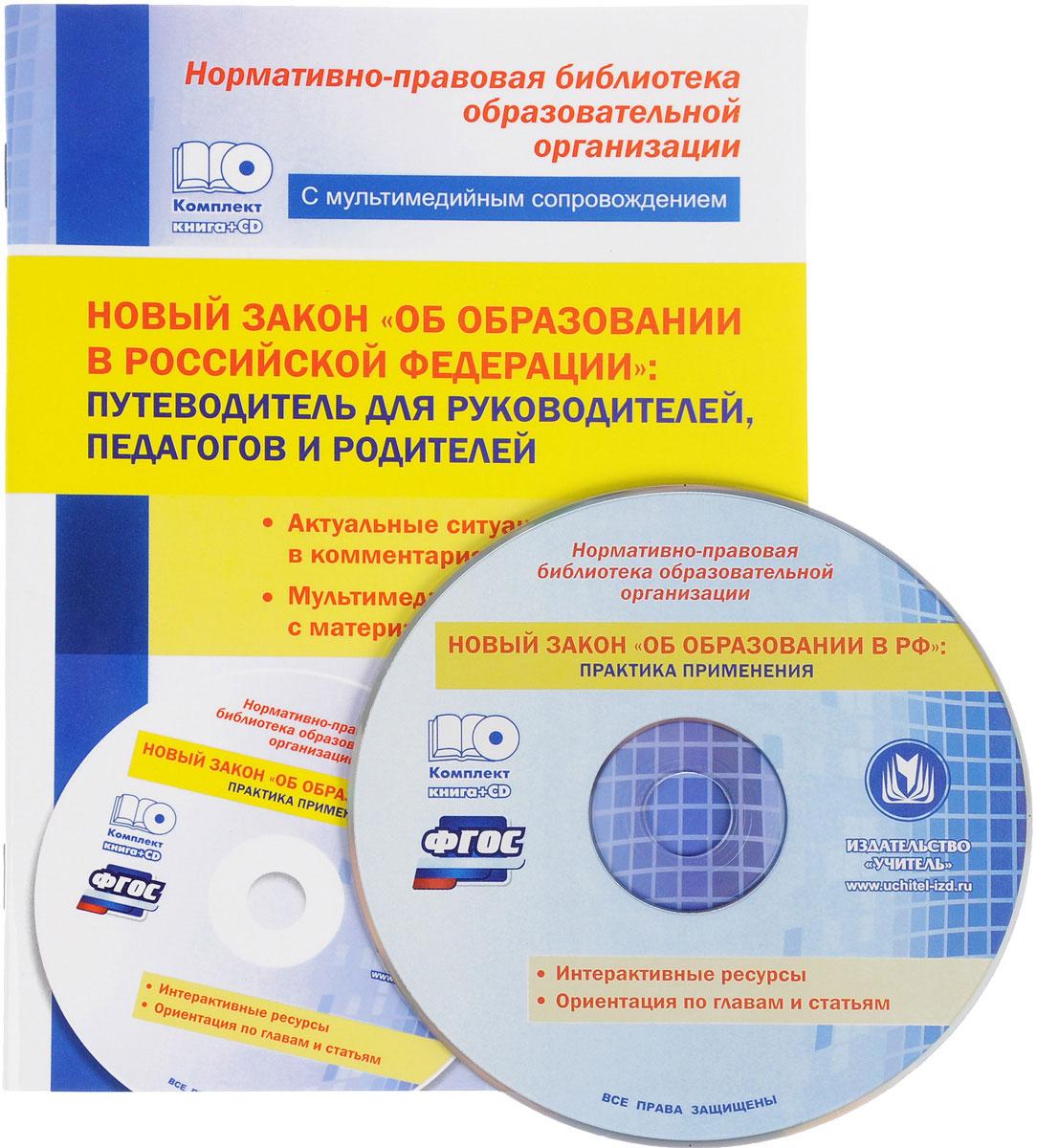 """Новый закон """"Об образовании в Российской Федерации"""" (+ CD)"""