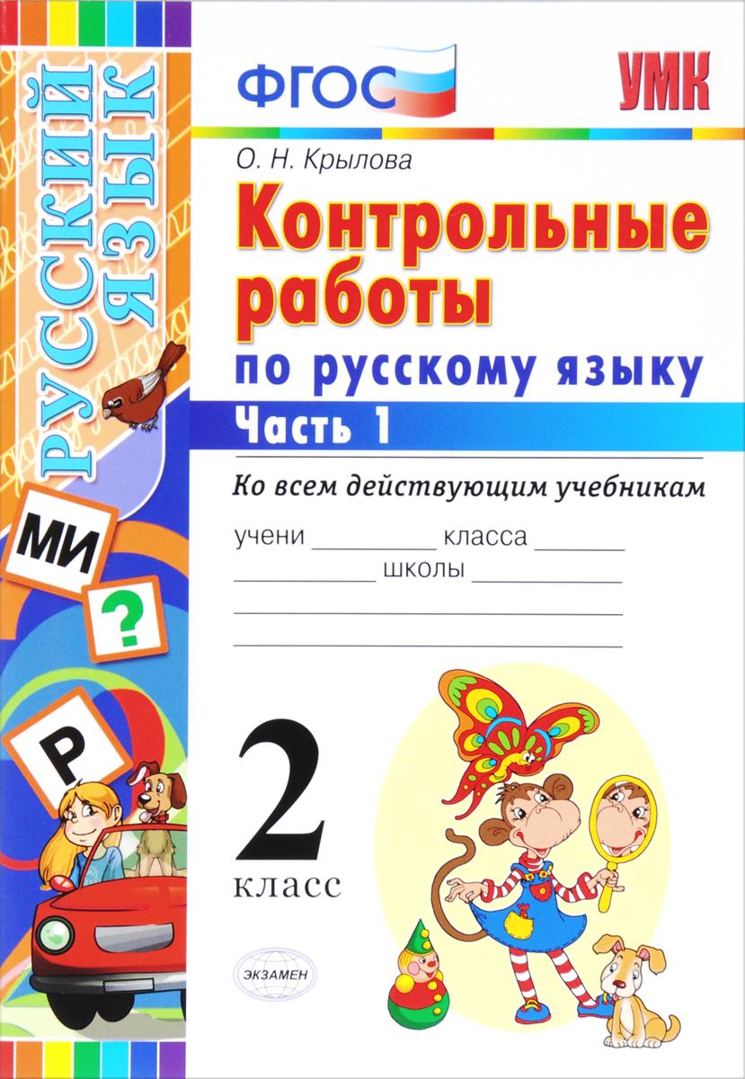 Русский язык. 2 класс. Контрольные работы. В 2 частях. Часть 1