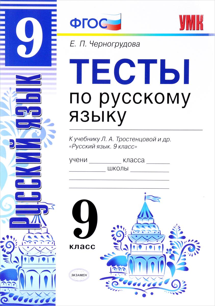 Русский язык. 9 класс. Тесты к учебнику Л. А. Тростенцовой и др.