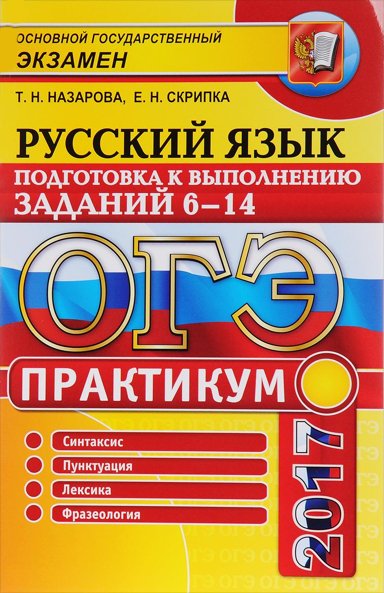 ОГЭ 2017. Русский язык. Практикум. Подготовка к выполнению заданий 6-14