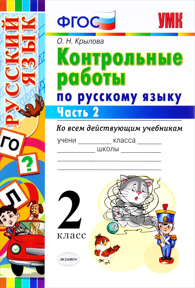 Русский язык. 2 класс. Контрольные работы. В 2 частях. Часть 2