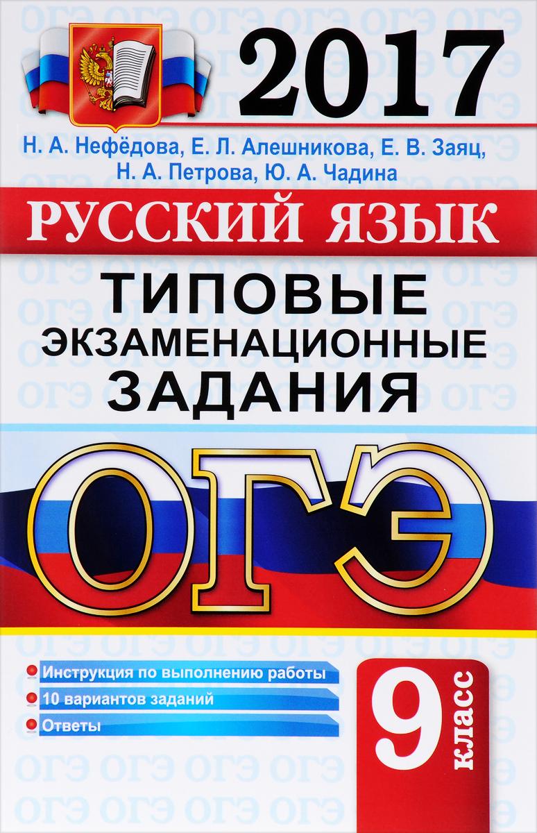 ОГЭ 2017. Русский язык. Типовые экзаменационные задания