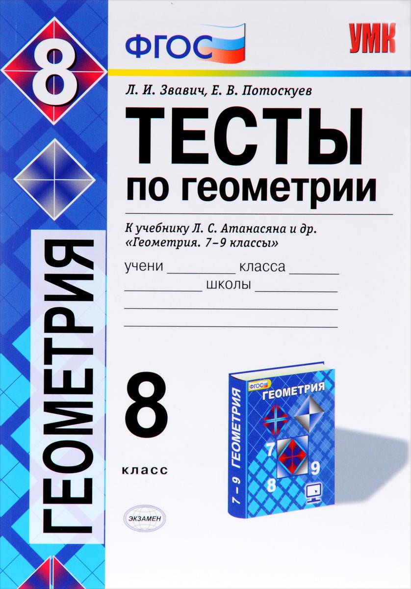 Геометрия. 8 класс. Тесты к учебнику Л. С. Атанасяна и др.
