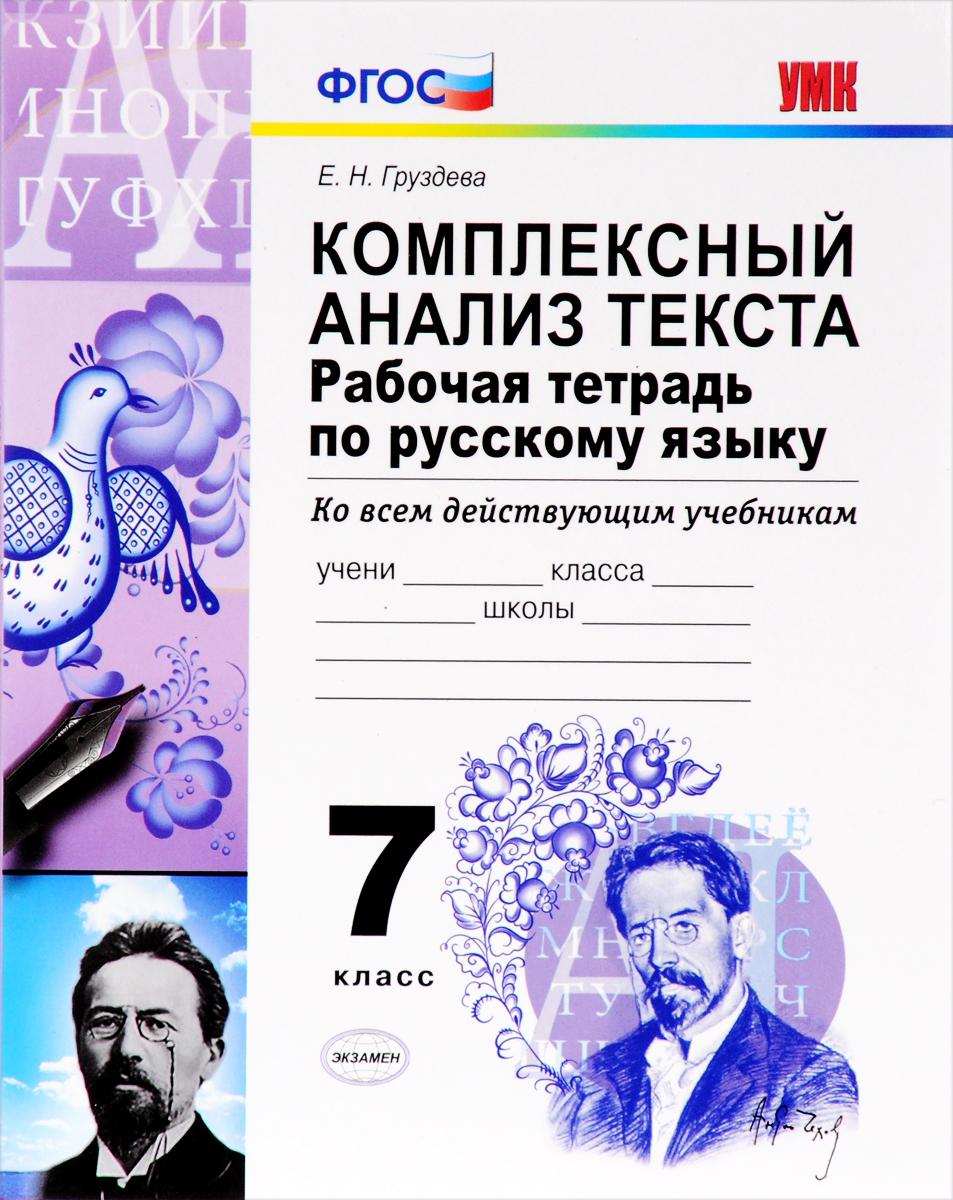 Русский язык. Комплексный анализ текста. 7 класс. Рабочая тетрадь