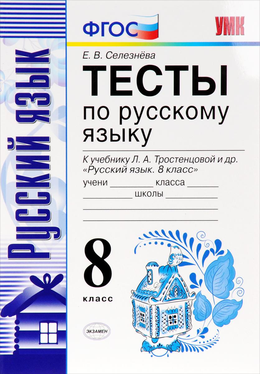 Русский язык. 8 класс. Тесты к учебнику Л. А. Тростенцовой и др.