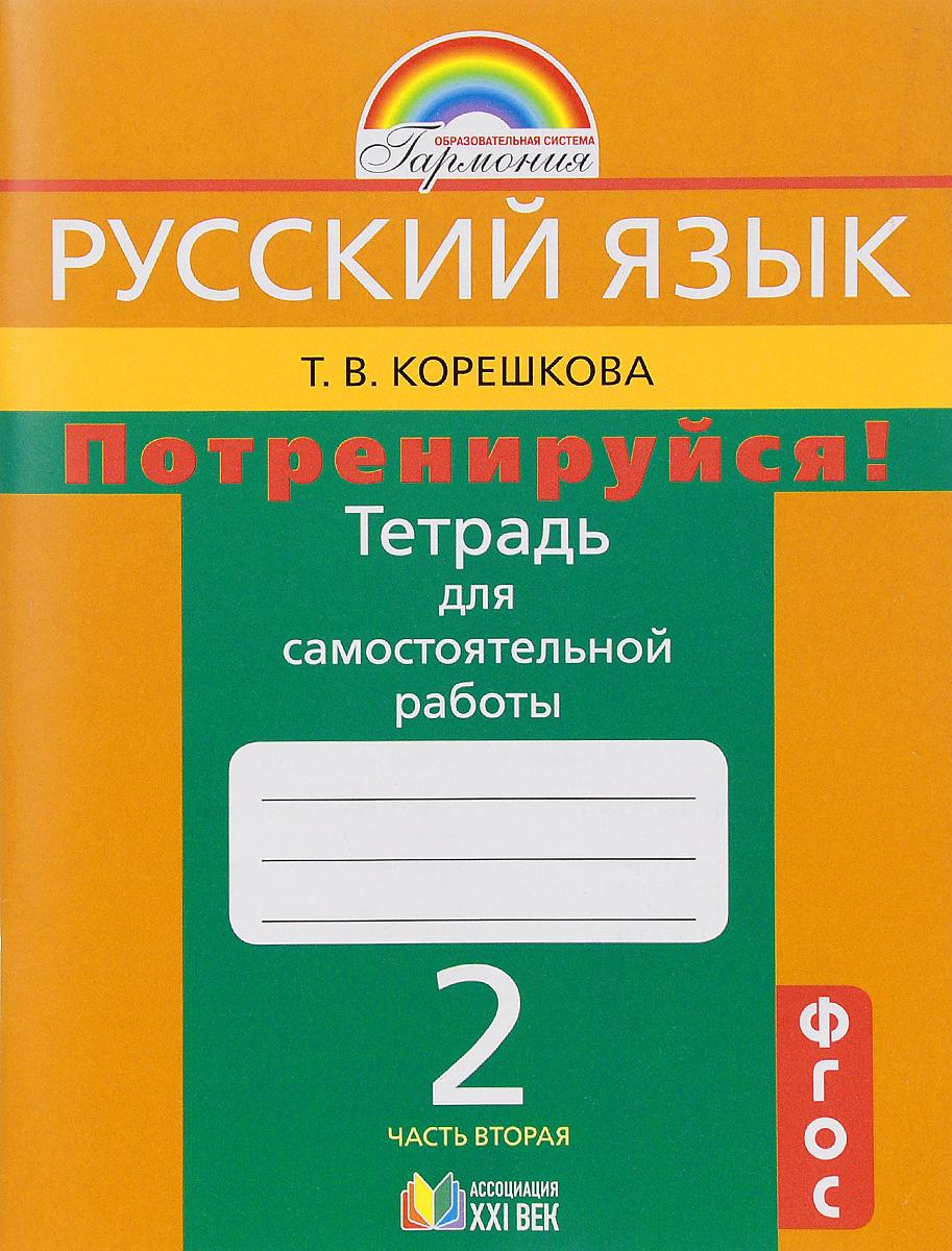 Русский язык. Потренируйся! 2 класс. Тетрадь для самостоятельной работы. В 2 частях. Часть 2