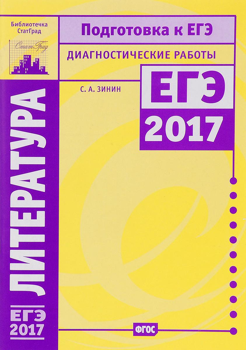 Литература. Подготовка к ЕГЭ 2017. Диагностические работы