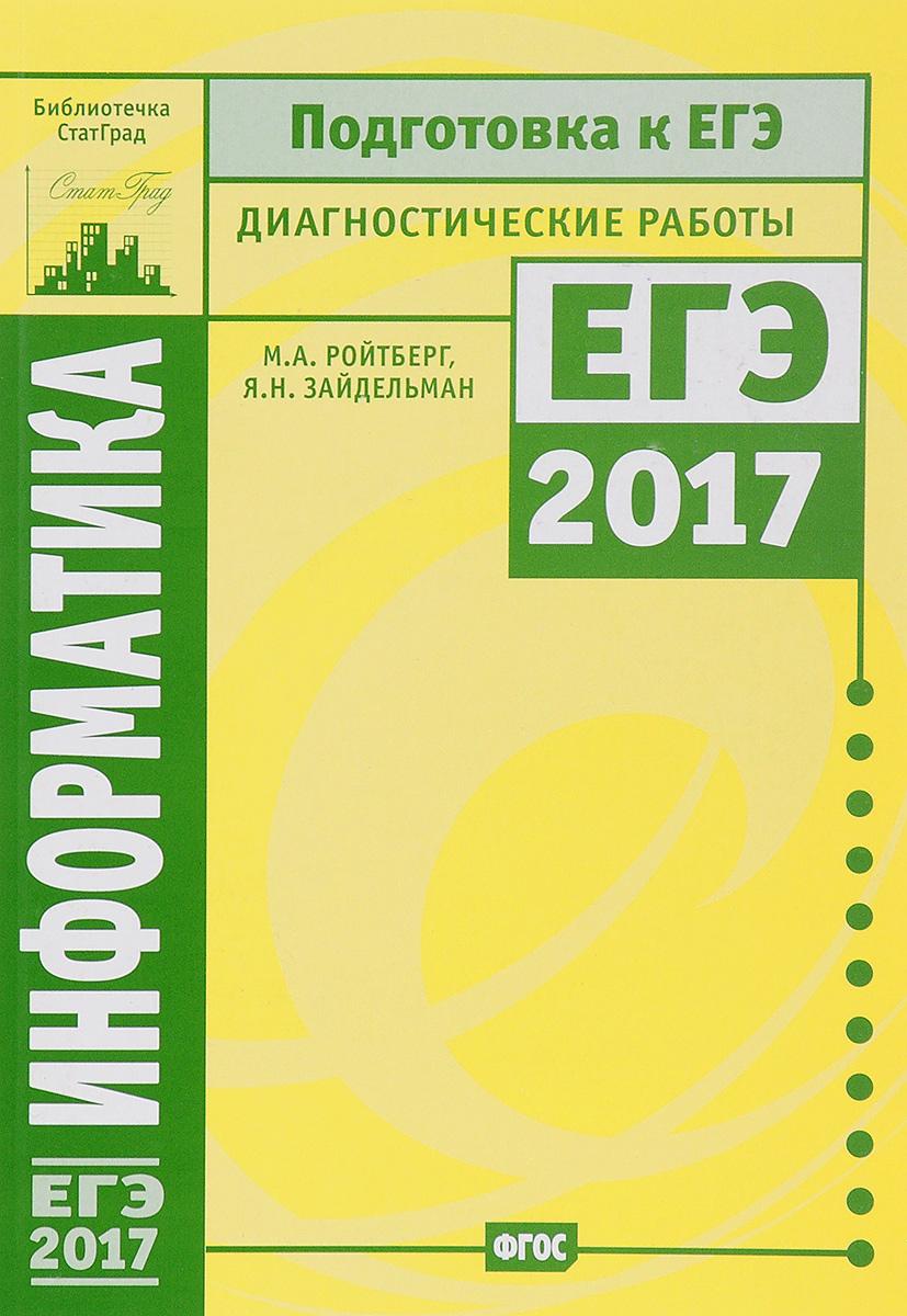 Информатика и ИКТ. Подготовка к ЕГЭ 2017. Диагностические работы