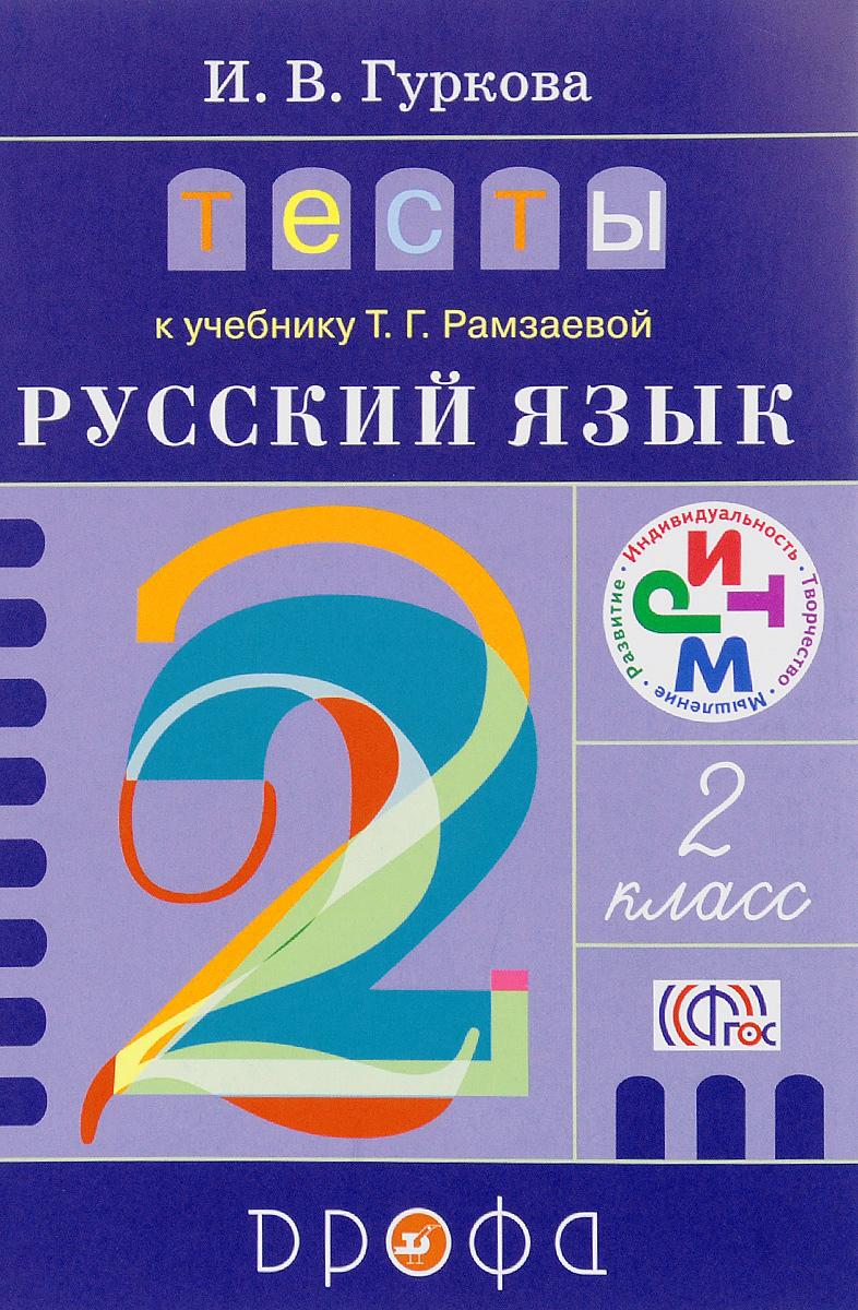 Русский язык. 2 класс. Тесты к учебнику Т. Г. Рамзаевой
