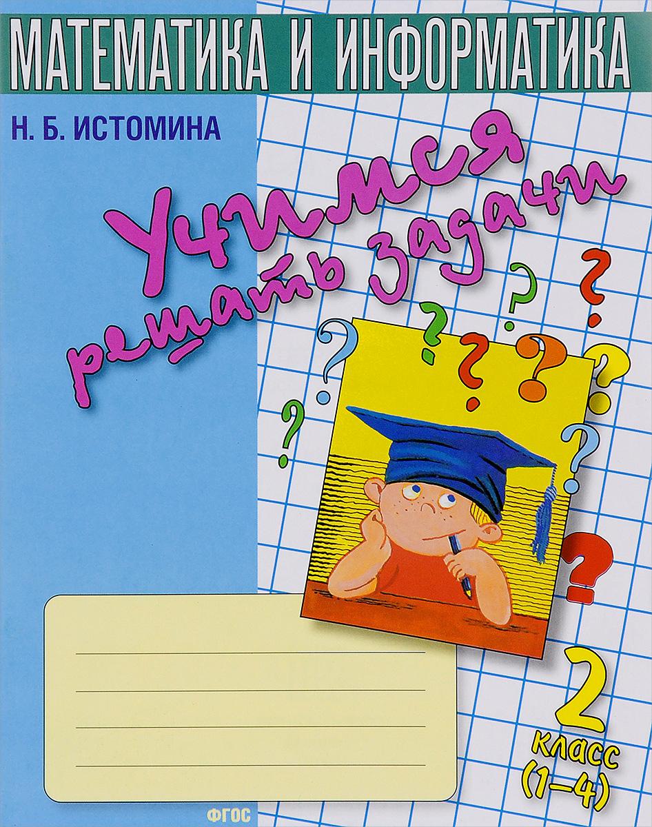 Учимся решать задачи. Тетрадь по математике. 2 класс