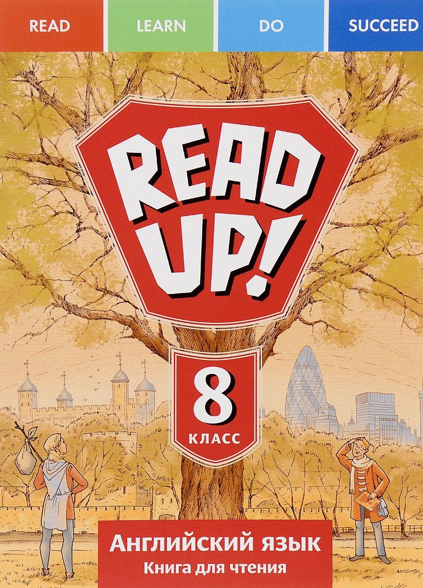 Read up! 8 / Английский язык. 8 класс. Учебное пособие. Книга для чтения