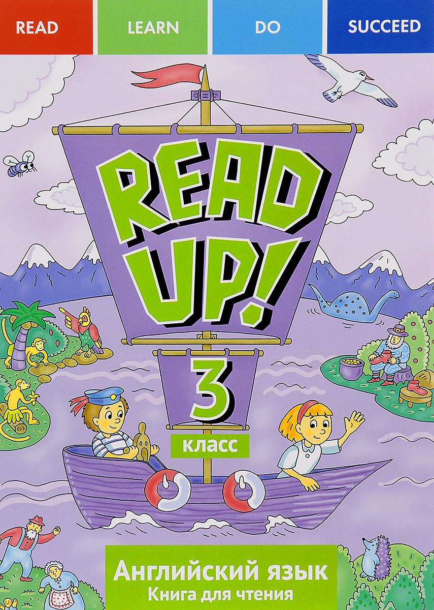Read up! 3 / Английский язык. 3 класс. Учебное пособие. Книга для чтения